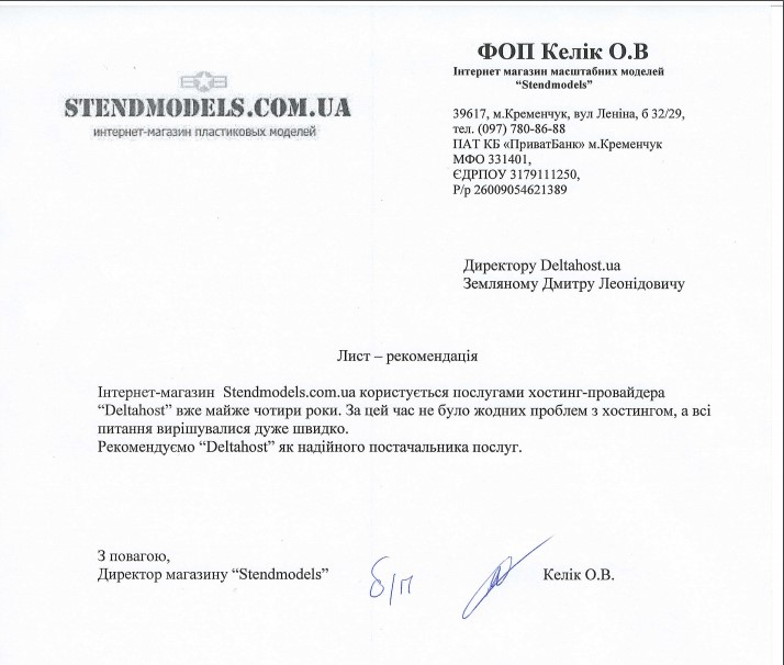 Оренда cерверів DELTAHOST - Відгуки клієнтів - StendModels