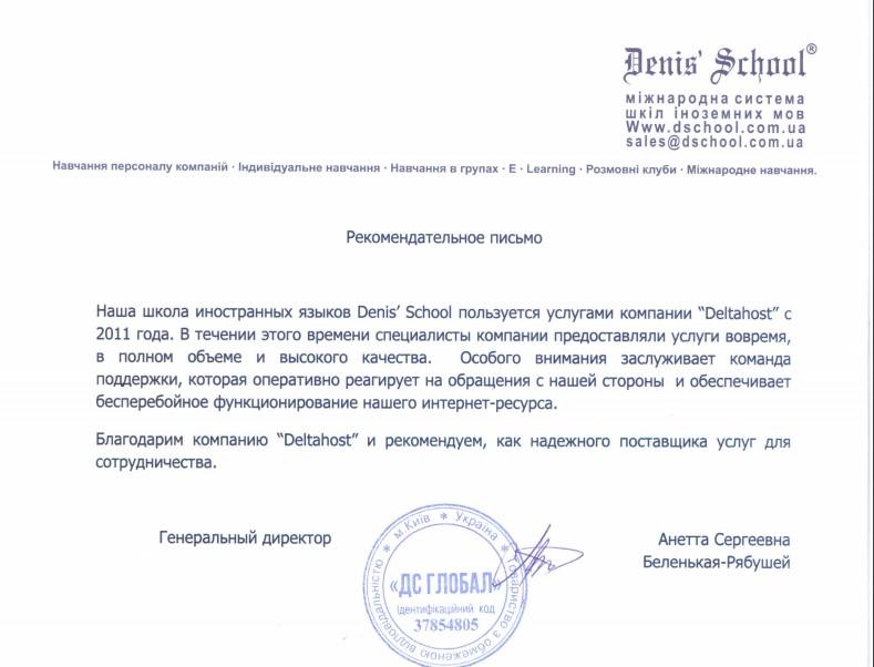 Оренда cерверів DELTAHOST - Відгуки клієнтів - Denis' School