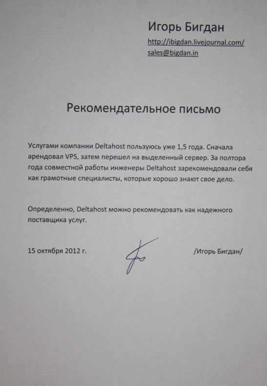 Оренда cерверів DELTAHOST - Відгуки клієнтів - Ігор Бігдан