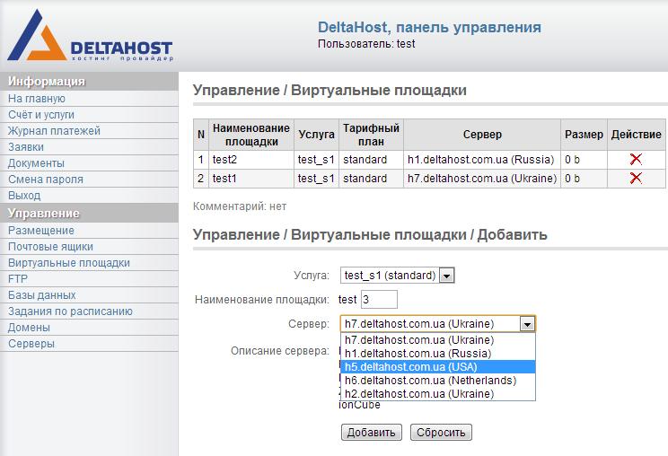 Виртуальный хостинг ua как сделать чат вконтакте на сайт