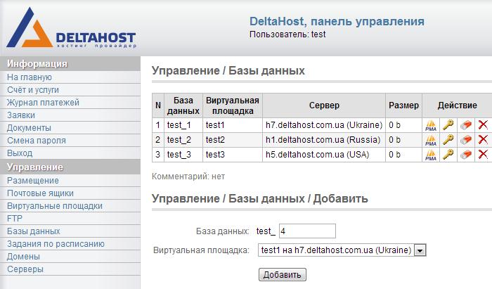 Два хостинга для одного сайта отель бест вестерн севастополь сайт