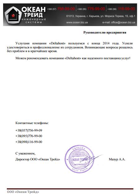 Аренда серверов DELTAHOST - Отзывы клиентов - Океан Трейд