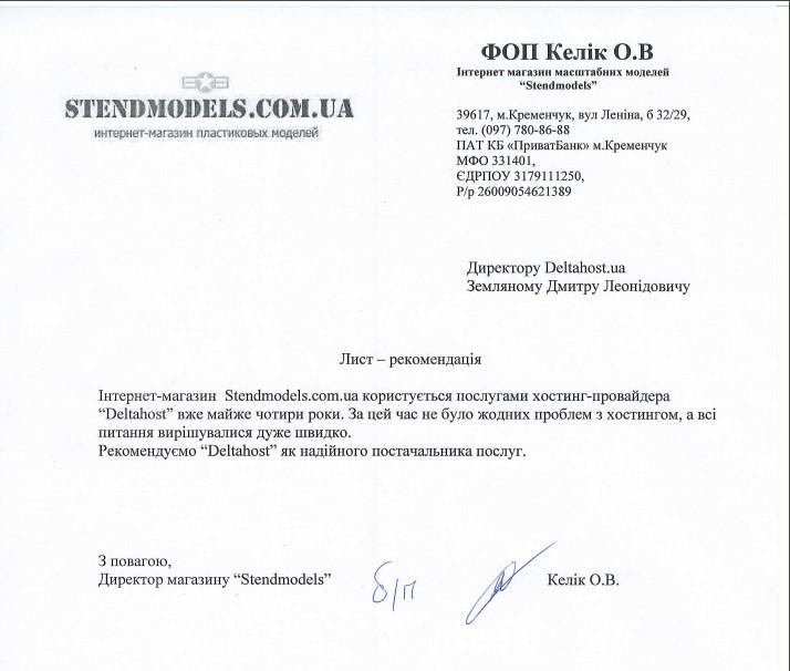 Аренда серверов DELTAHOST - Отзывы клиентов - StendModels