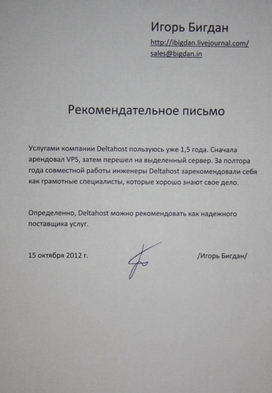 Аренда серверов DELTAHOST - Отзывы клиентов - Игорь Бигдан