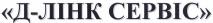 Аренда серверов DELTAHOST - Отзывы клиентов - D-Link Сервис - логотип