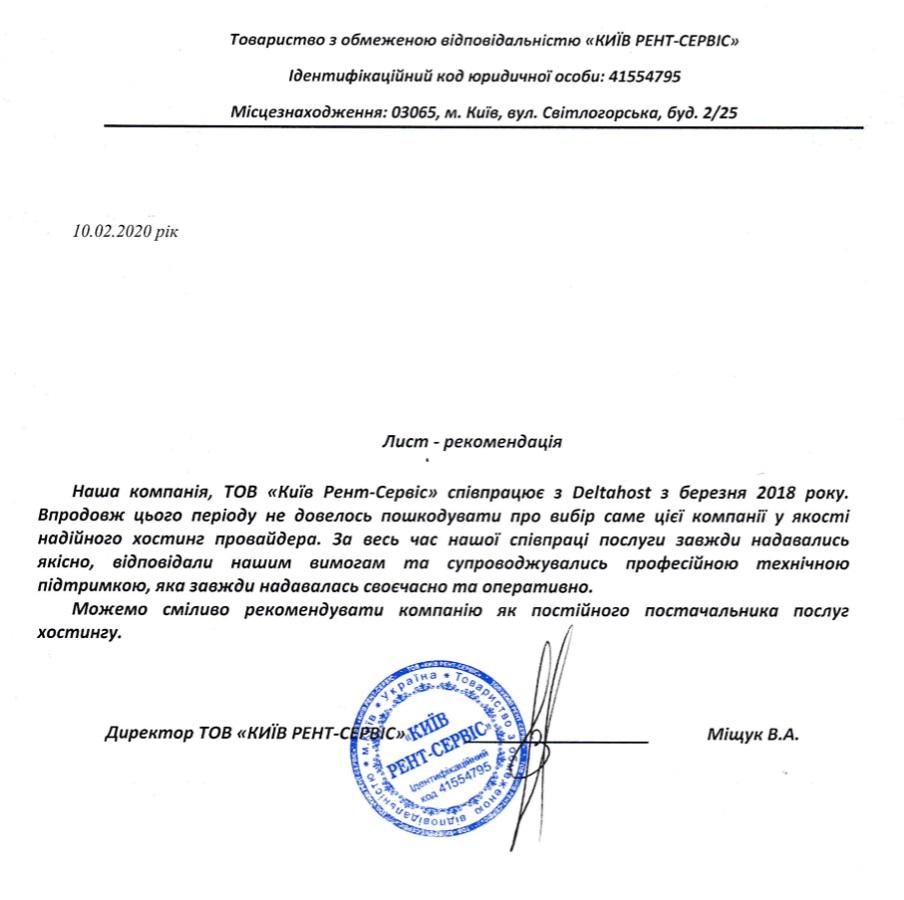 Аренда серверов DELTAHOST - Отзывы клиентов - КИЕВ РЕНТ-СЕРВИС