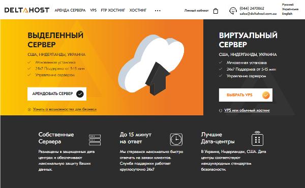регистрация домена москва